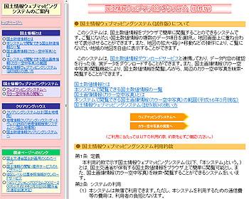 国土情報ウェブマッピングシステム